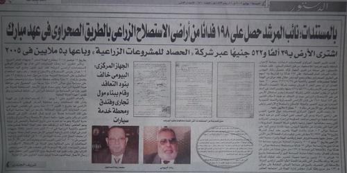 بالمستندات .. جريدة الدستور تكشف وقائع فساد لنائب المرشد العام فى نهب أراضى الدولة Dostor1