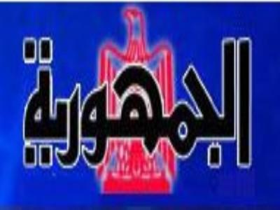 عناوين اخبار جريدة الجمهورية يوم الثلاثاء 15 يناير 2013