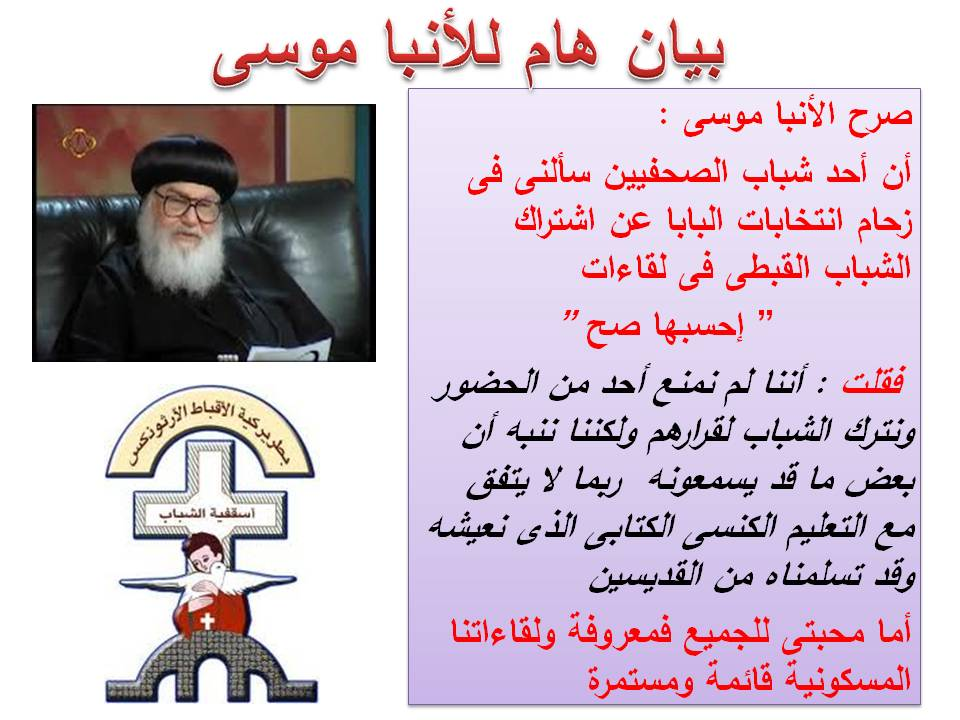 """الأنبا """"موسى"""" في رده على اشتراك الشباب بلقاءات """"إحسبها صح"""": لم نمنع أحد من الحضور ونترك الشباب لقرارهم Anba1"""