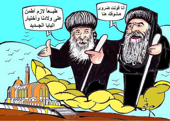 كاريكاتير رائع عن البابا شنودة والبابا كيرلس Art_NEW