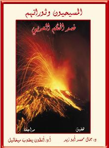 ثورة الأقباط البشموريين عام 832 م ..صفحات مشرفة من النضال القبطى   Coptsbooklets