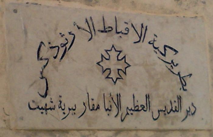 Documentary on Abu Makar Monastery تسجيلي عن دير ابو مقار