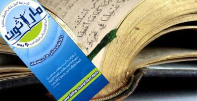 بدء الماراثون العالمي لقراءة الكتاب المقدس Bible