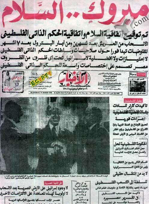 معاهده السلام (كامب ديفيد)  Mohda3