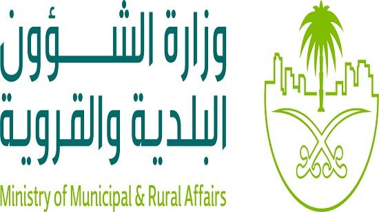 الأقباط متحدون - وزارة الشؤون البلدية والقروية تمنح المطاعم