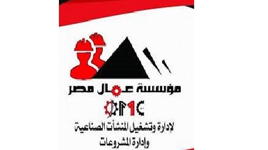 نتيجة بحث الصور عن مجموعة عمال مصر