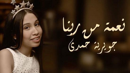 b6380b2d3 الأقباط متحدون - فيديو.. جويرية حمدى تطرح أغنية نعمة من ربنا بمناسبة ...