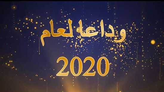 وداعا 2020 51_20201223110603