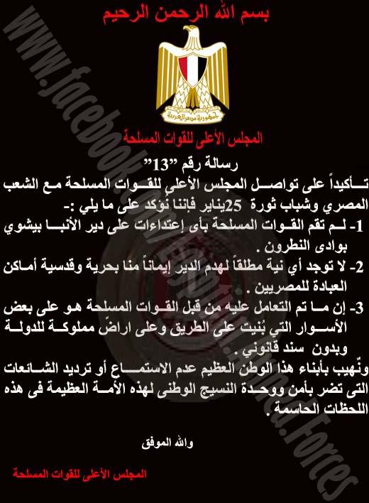 القوات المسلحة تصدر بيانا بخصوص