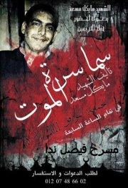 اغتيال حلم سندريلا ماسبيروا فيفيان مجدى فى ماسبيروا 9أكتوبر 2011 Smasret_el-mot